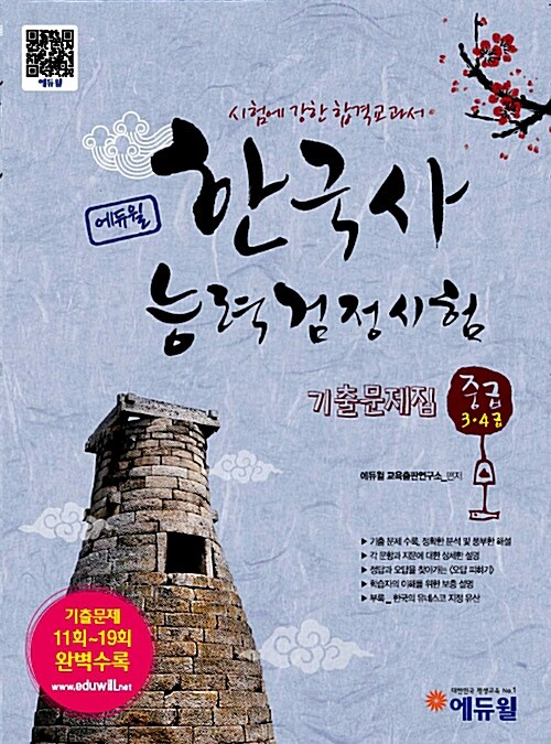 에듀윌 한국사 능력 검정시험 중급(3.4급) 기출문제집 (11회~19회)