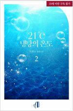 [GL] 21℃ - 냉탕의 온도 2 (개정판) (완결)