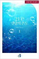 [세트] [GL] 21℃ - 냉탕의 온도 (개정판) (외전 포함) (총3권/완결)