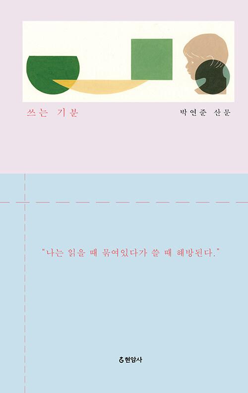 쓰는 기분 : 박연준 산문