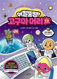어쩔뚱땡! 고구마머리TV 2 : 우주 탐험 2 - 반짝반짝 별들의 역습