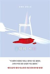 홍학의 자리: 정해연 장편소설