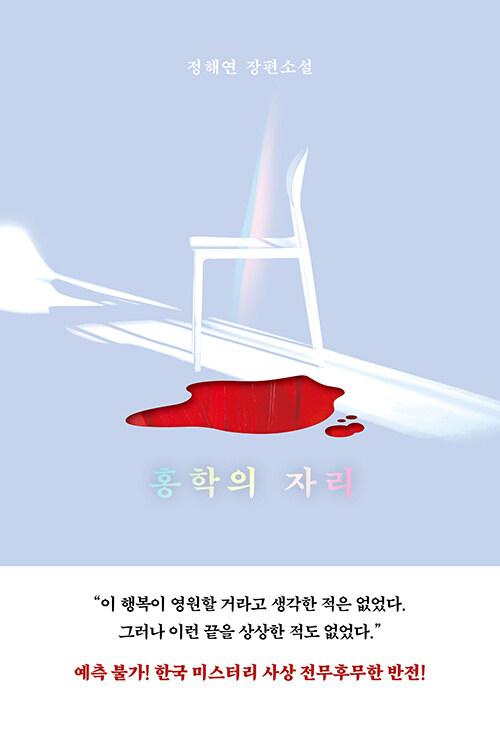 홍학의 자리 : 정해연 장편소설