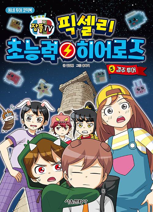 잠뜰TV 픽셀리 초능력 히어로즈 5