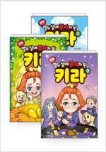 [세트] 만화 열두 살에 부자가 된 키라 1~3 세트 - 전3권