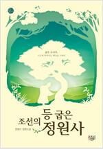 조선의 등 굽은 정원사