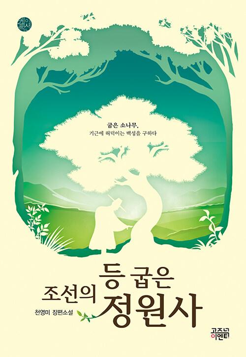 조선의 등 굽은 정원사 : 천영미 장편소설