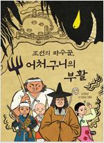 조선의 파수꾼, 어처구니의 부활