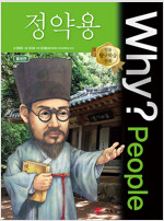 Why? People : 정약용