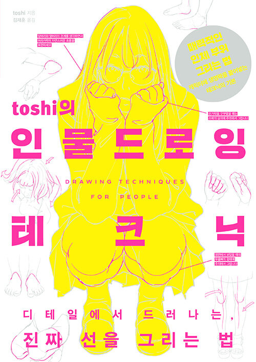 toshi의 인물 드로잉 테크닉