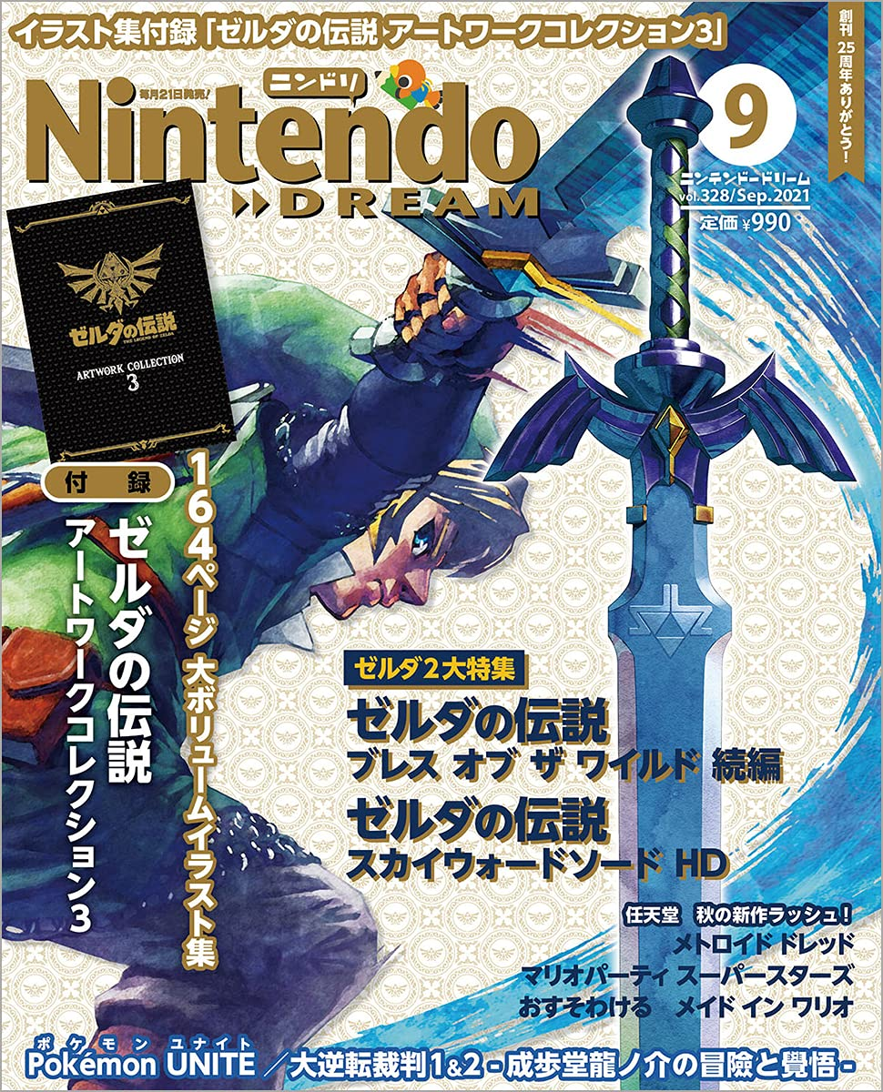 Nintendo DREAM 2021年 9月號