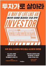 투자가로 살아라