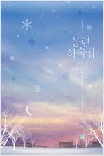 [세트] 몽련하숙집 (외전 포함) (총3권/완결)