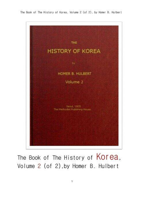 한국의 역사 제2권 (The Book of The History of Korea, Volume 2 (of 2), by Homer B. Hulbert)