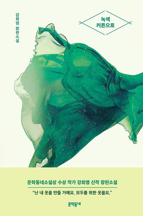 녹색 커튼으로
