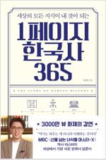 1페이지 한국사 365