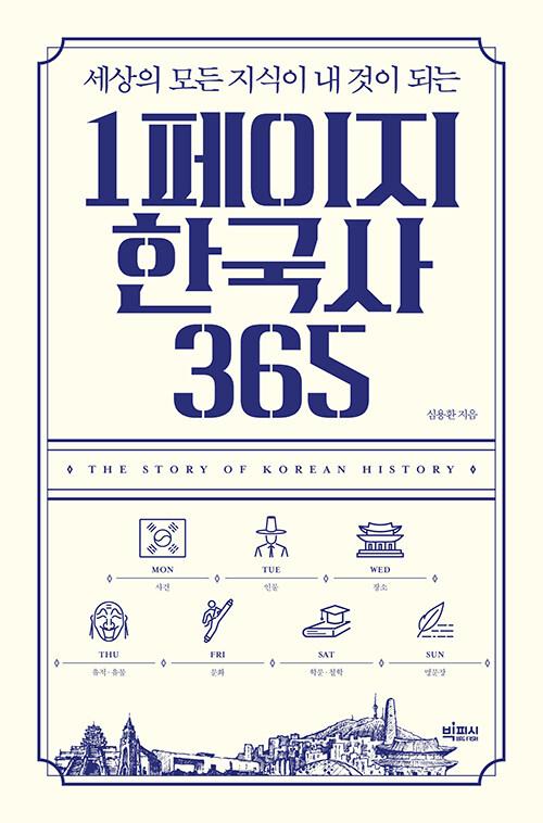 (세상의 모든 지식이 내 것이 되는) 1페이지 한국사 365