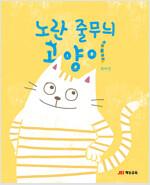 노란 줄무늬 고양이