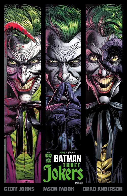 배트맨 : 세 명의 조커