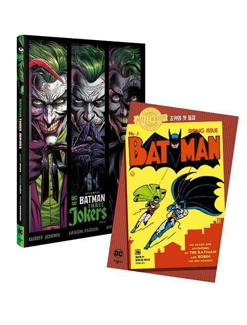 배트맨 : 세 명의 조커 + 배트맨 #1 밀레니엄 에디션 세트