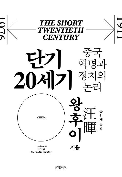 단기 20세기 : 중국 혁명과 정치의 논리