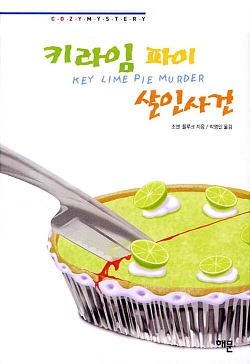 키라임 파이 살인사건