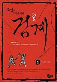조선의 조직폭력배 검계 2