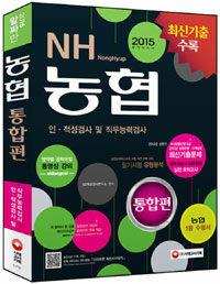 NH농협 : 인ㆍ적성검사 및 직무능력검사 : 통합편 개정9판