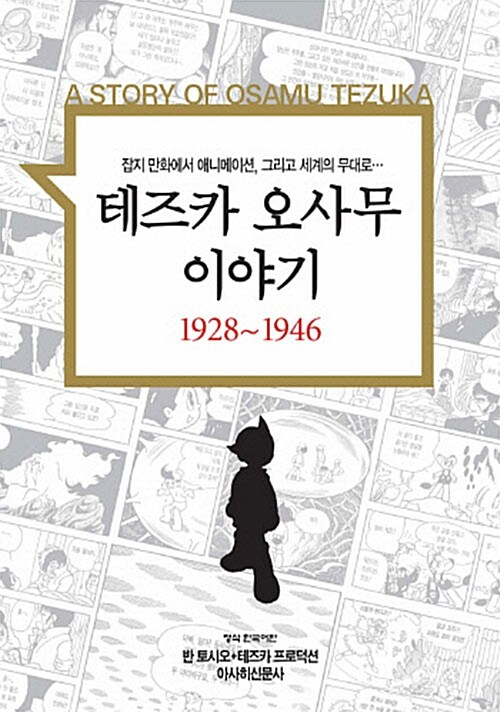 테즈카 오사무 이야기 1: 1928 ~ 1946