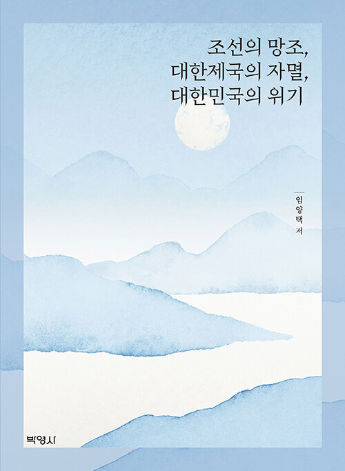 조선의 망조, 대한제국의 자멸, 대한민국의 위기