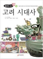 리더를 위한 한국사 만화 2 : 고려 시대사