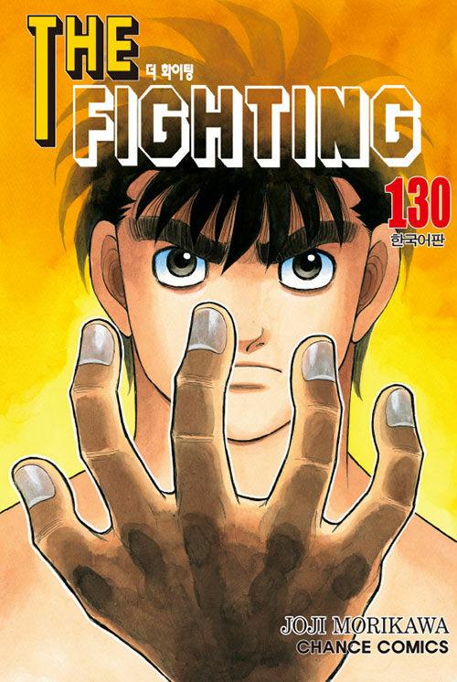 더 파이팅 The Fighting 130
