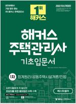 2022 해커스 주택관리사 기초입문서 1차 : 회계원리.공동주택시설개론.민법