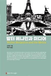 발터 베냐민과 미디어 : 현대성의 스펙터클