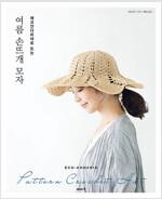 여름 손뜨개 모자