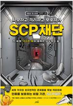 SCP 재단 : 확보하고 격리하고 보호하라
