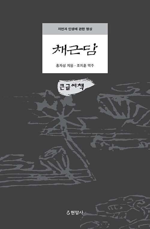 [큰글씨책] 채근담