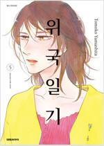 [고화질] 위국일기 05