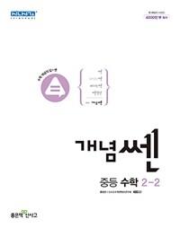 개념 SSEN 쎈 중등 수학 2-2 (2021년)