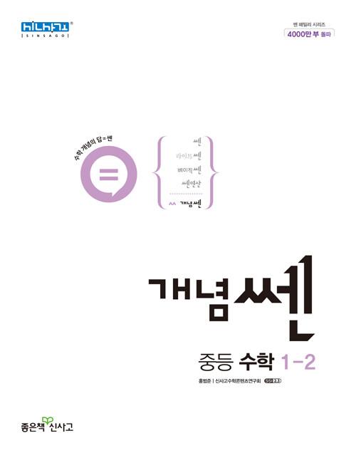 개념 SSEN 쎈 중등 수학 1-2 (2021년)