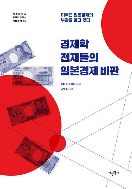 경제학 천재들의 일본경제 비판 : 미국은 일본경제의 부활을 알고 있다
