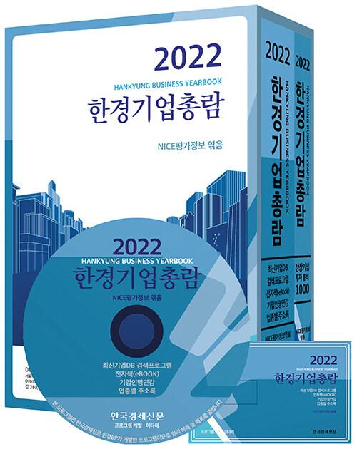 2022 한경기업총람 (책 1권 + CD 1장 + USB 1개)
