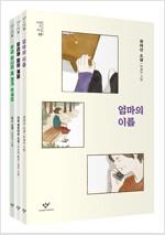 소설의 첫 만남 : 포용력 세트 - 전3권