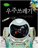 와이즈만 환경과학 그림책 세트 - 전4권