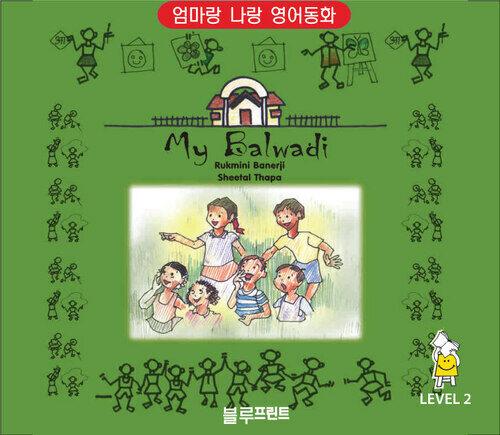My Balwadi Level 2 - 엄마랑 나랑 영어동화 (한영 합본)