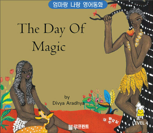 The Day of Magic Level 4 - 엄마랑 나랑 영어동화 (한영 합본)