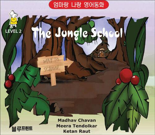 The Jungle School Level 2 - 엄마랑 나랑 영어동화 (한영 합본)