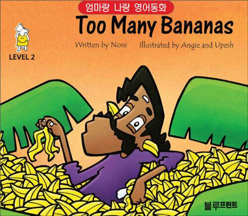 Too Many Bananas Level 2 - 엄마랑 나랑 영어동화 (한영 합본)