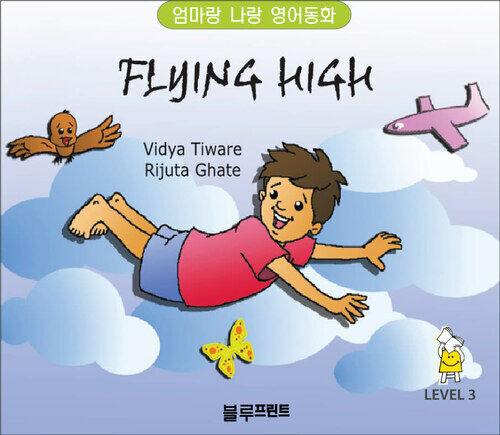 Flying High Level 3 - 엄마랑 나랑 영어동화 (한영 합본)