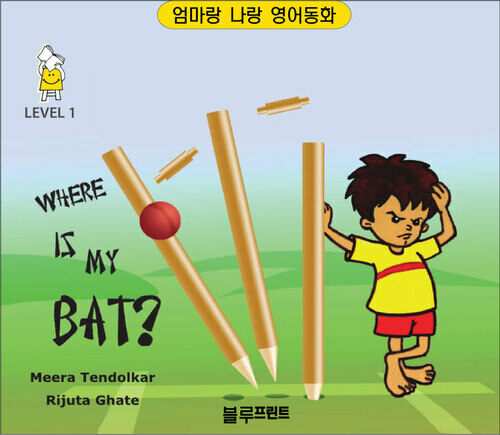 Where is My Bat? Level 1 - 엄마랑 나랑 영어동화 (한영 합본)